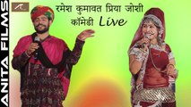 2018 New - Rajasthani Comedy   रमेश कुमावत प्रिया जोशी कॉमेडी   Ramesh Kumawat - Priya Joshi   Palghar Live   Marwadi Comedy Video   Dehati Funny Jokes   Funny Videos