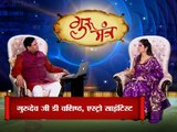 Astro Guru Mantra   Tips to Bring Peace and Happiness in Life   InKhabar Astro