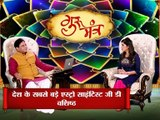Astro Guru Mantra   Tips for Pregnant Women, Prevent Falling into Evil and Negative Eyes   InKhabar Astro