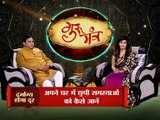 Astro Guru Mantra   Tips to Overcome Misfortune in Life   InKhabar Astro