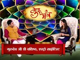 Astro Guru Mantra | Tips to Remove the Effects of Negative Energy | InKhabar Astro