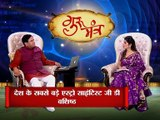 Astro Guru Mantra  Tips to get good marks in exams   InKhabar Astro