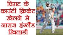 Virat Kohli playing County cricket is bad news for England test team  वनइंडिया हिन्दी