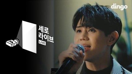 [SERO Live] YANG YOSEOB (HIGHLIGHT)- Where I am gone