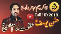 Zakir Waseem Abbas Baloch New HD Majlis 2018 - حُسن یوسف عظمت جناب امام حسنؑ
