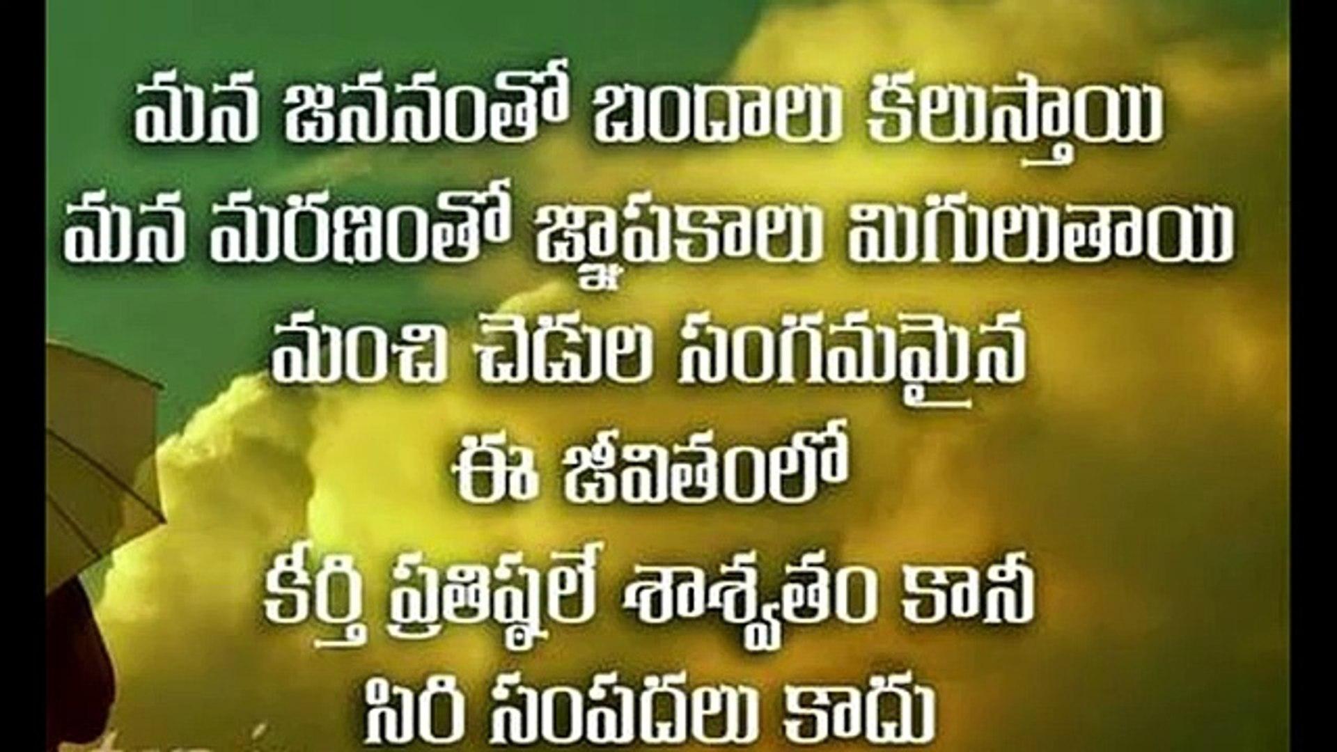Beautiful Inspiring Quotes about life in Telugu  Inspirational   Motivational