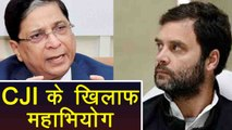 Congress signs draft impeachment motion against CJI Dipak Misra | वनइंडिया हिंदी