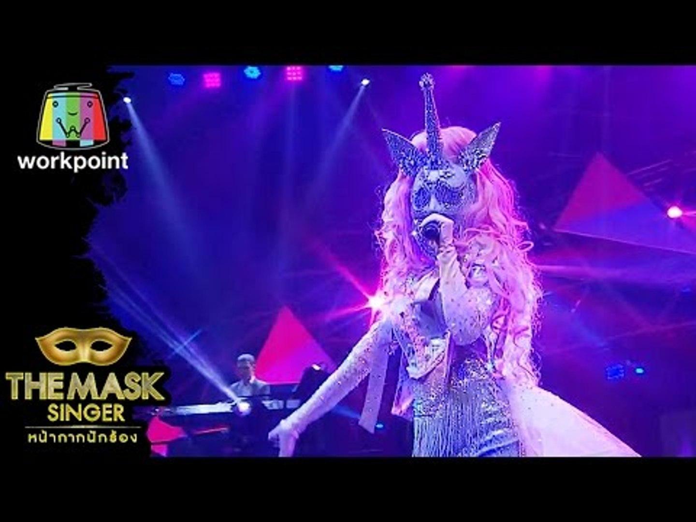 เพลง Sway -โพนี่   THE MASK SINGER หน้ากากนักร้อง
