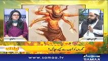 Naya Din | SAMAA TV | Ali Arif | Kiran Aftab | Muhammad Shuaeb | 29 March 2018