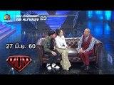 ซูเปอร์หม่ำ   ดีเจนุ้ย-ซาร่า   ต่าย อรทัย   อองตวน ปินโต   27 มิ.ย. 60 Full HD