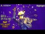 Hush Hush; Hush Hush - หน้ากากเสือดาว ,  The Mask Singer 3