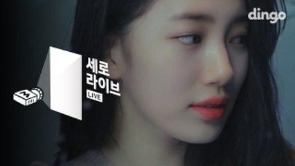 [SERO Live] Suzy 수지 - 행복한척