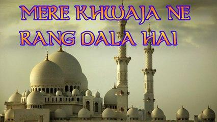 Afajal Razaa - Mere Khwaja Ne Rang Dala Hai