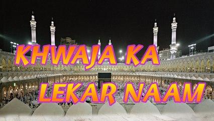 Afajal Razaa - Khwaja Ka Lekar Naam