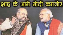 Narendra Modi की पकड़ हुई Amit Shah के आगे ढीली, BJP Leader ने किया दावा | वनइंडिया हिंदी