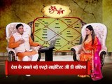 Astro Guru Mantra | Symptoms and Remedy of Cursed Horoscope | InKhabar Astro
