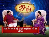 Astro Guru Mantra   Follow These Vastu Tips to Get Government Job   InKhabar Astro