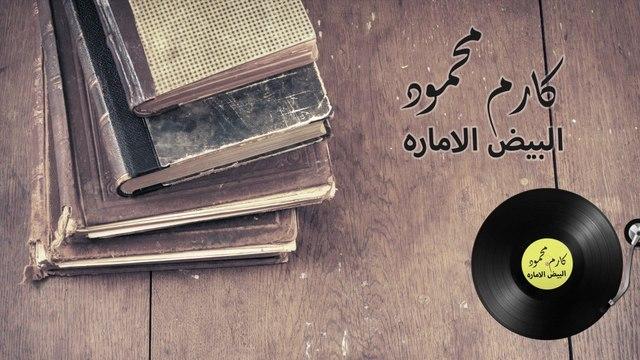 Karem Mahmoud - Al Bayd Al Amara