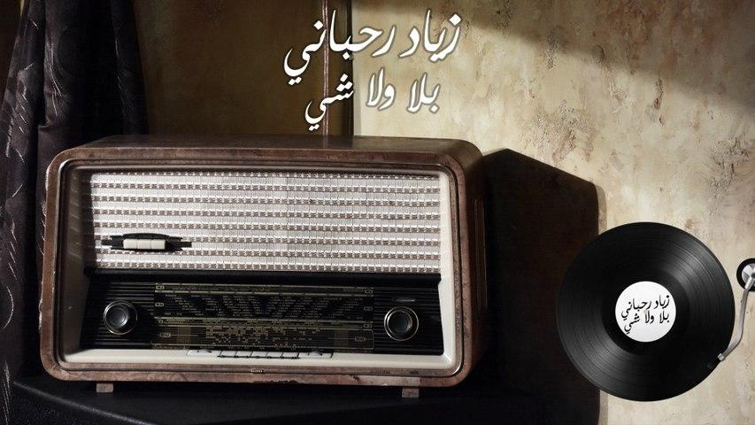 Ziad Rahbani - Bala Wal Chi