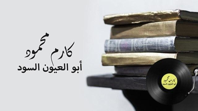 Karem Mahmoud - Abou Al Oyoun Al Soud