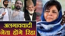 Mehbooba Mufti का बड़ा फैसला, Separatist Leaders Yasin, Geelani होंगे रिहा | वनइंडिया हिन्दी