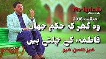 MIR Hassan mir- wo ghr k hukam jahan -New Manqabat 2018