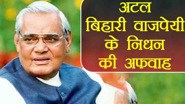 Atal Bihari Vajpayee को दी लोगो ने श्रद्धांजलि, Social Media पर फैला Rumour | वनइंडिया हिंदी