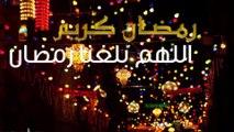 احلى صور رمضان كريم تهاني للاحباب و الاصحاب