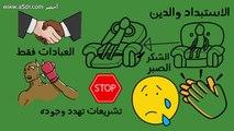 طبائع الاستبداد ومصارع الاستعباد - مراجعة كرتونية ل كتاب عبد الرحمن الكواكبي