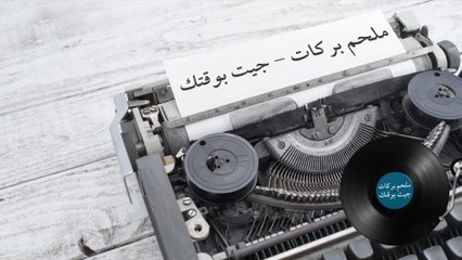 Melhim Barakat - Jeet Bewa'atek