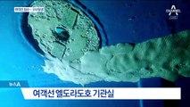 공포의 4시간…400여 명 탄 독도 여객선 침수