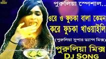Amar Boyes Ekhon Solo (Hard Mix Dj)    Purulia Latest- 2018