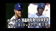 2018.3.30 カーショウ 開幕戦先発!投球全球 ドジャース vs ジャイアンツ Los Angeles Dodgers Clayton Kershaw