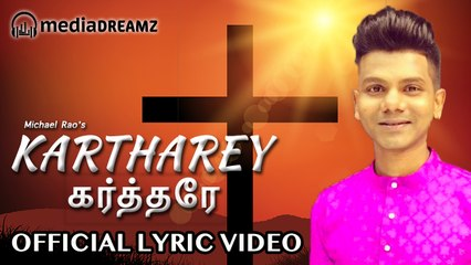 Kartharey | Official Lyric Video | Michael Rao | MediaDreamz