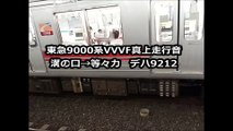 東急9000系VVVF真上走行音【日立GTO】