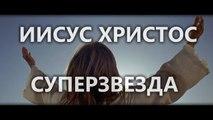 Иисус Христос Суперзвезда русский перевод трейлер