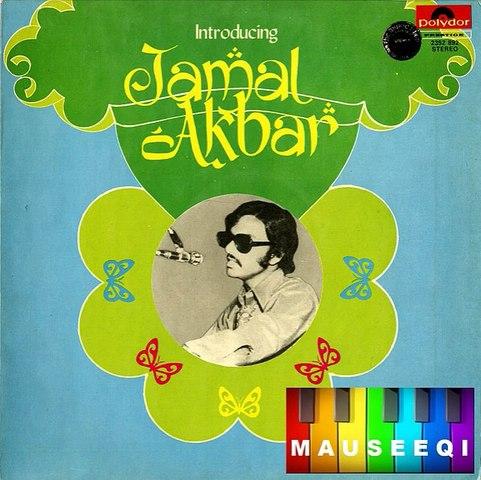 Ghazal - Dunya Ke Dukh Sehta Hoon - Singer Jamal Akbar - Poet Suroor Barabankvi