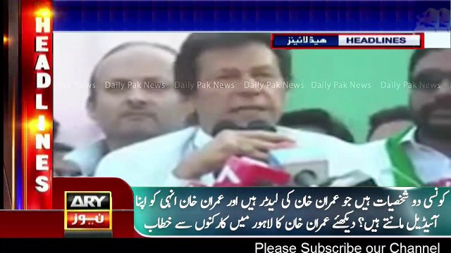 Imran Khan Ka Ideal Kon | Imran Khan Speech Today | Ary News Headlines
