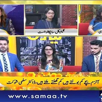 Naya Din   SAMAA TV   Ali Arif   Kiran Aftab   Muhammad Shuaeb  02 March 2018