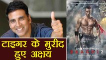 Baaghi 2: Akshay Kumar becomes Tiger Shroff's FAN; Compares with Tony Jaa   FilmiBeat