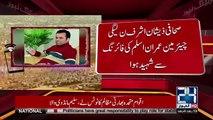 Sialkot Main PMLN Ke Chairman Ne Sahafi Zeeshan Ko Qatal Ker Diya