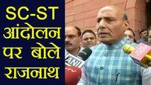 Bharat Band: SC/ST Act पर बोले Rajnath Singh, Political Parties न भड़काए हिंसा | वनइंडिया हिन्दी