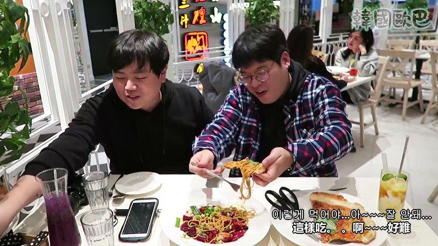 台灣的中式+西式的混合料裡, 韓國歐巴對宮保雞丁意大利麵著迷! by 韓國歐巴