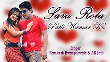 Sara Rola Patli Kamar Ka # Ramkesh Jiwanpurwala & Anu Kadyan # Anjali Raghav & Prince # Mor Music