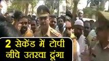 BJP Leader Amit Chauhan की सरेआम Police Officer को टोपी उतरवाने की धमकी । वनइंडिया हिंदी