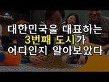 [엠빅뉴스] 대한민국 3번째 도시는 나야나!!