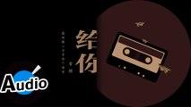 曾締 - 給你(官方歌詞版)- 電視劇《老男孩》插曲