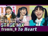 【TVPP】 fromis_9 - To Heart 교차편집(Stage Mix) 60FPS!