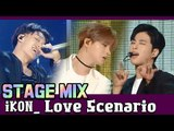 【TVPP】 iKON - 사랑을 했다(Love Scenario) 교차편집(Stage Mix) 60FPS!