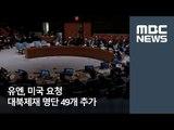 유엔, 미국 요청 대북제재 명단 49개 추가[뉴스데스크]